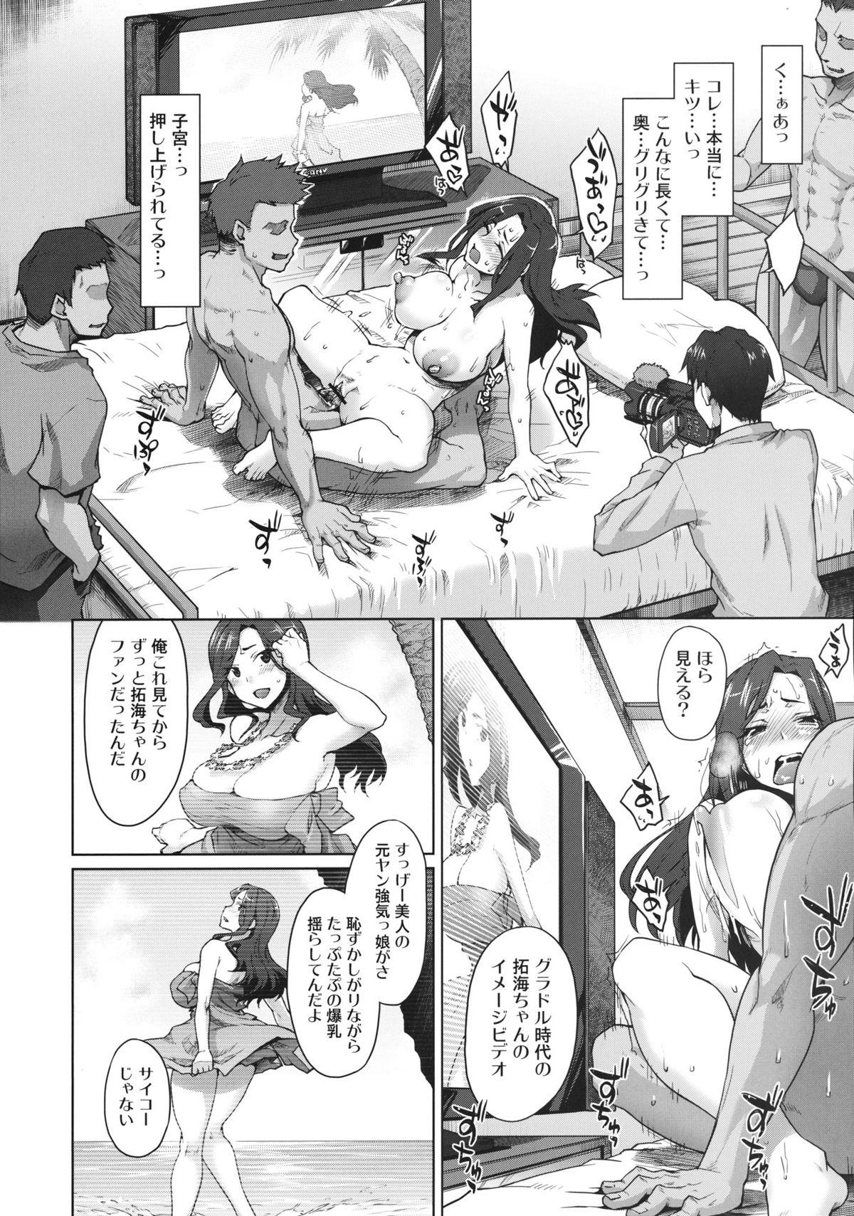 Kaikin! Bakunyuu Nama Dashi Mukai Takumi 26