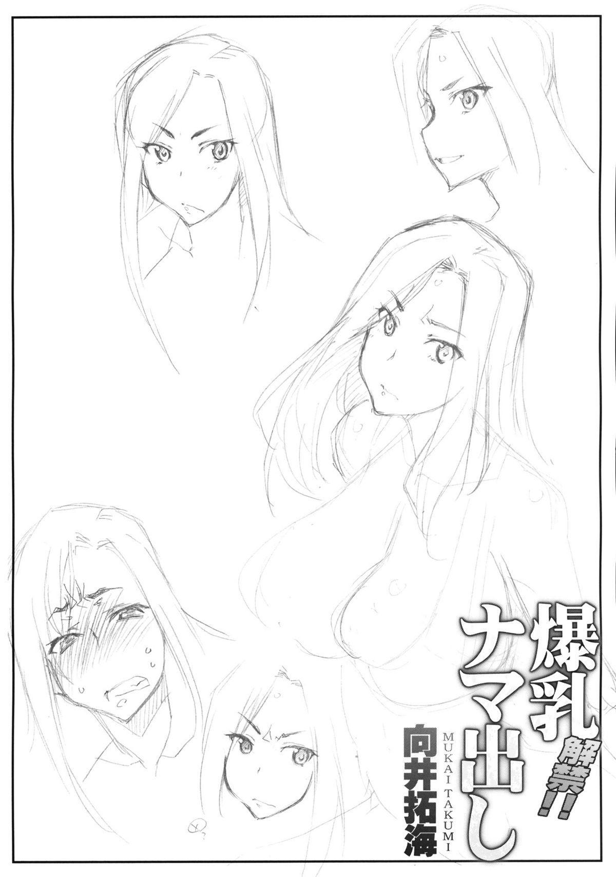 Kaikin! Bakunyuu Nama Dashi Mukai Takumi 2