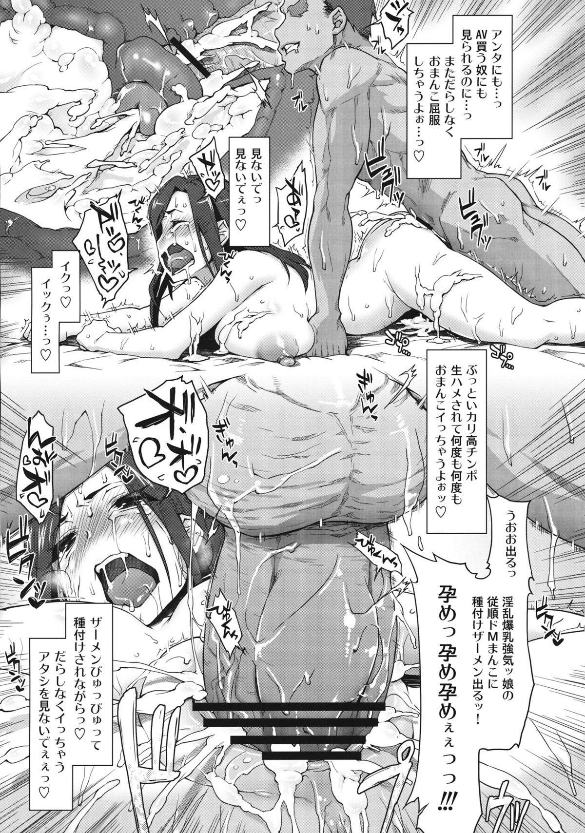 Kaikin! Bakunyuu Nama Dashi Mukai Takumi 37
