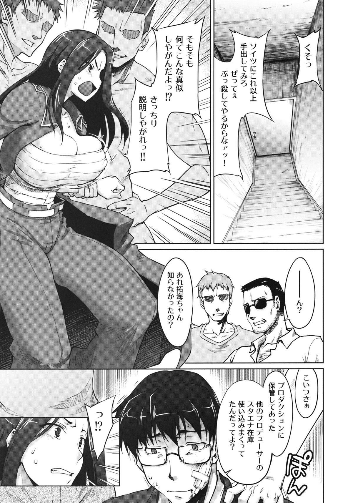 Kaikin! Bakunyuu Nama Dashi Mukai Takumi 3