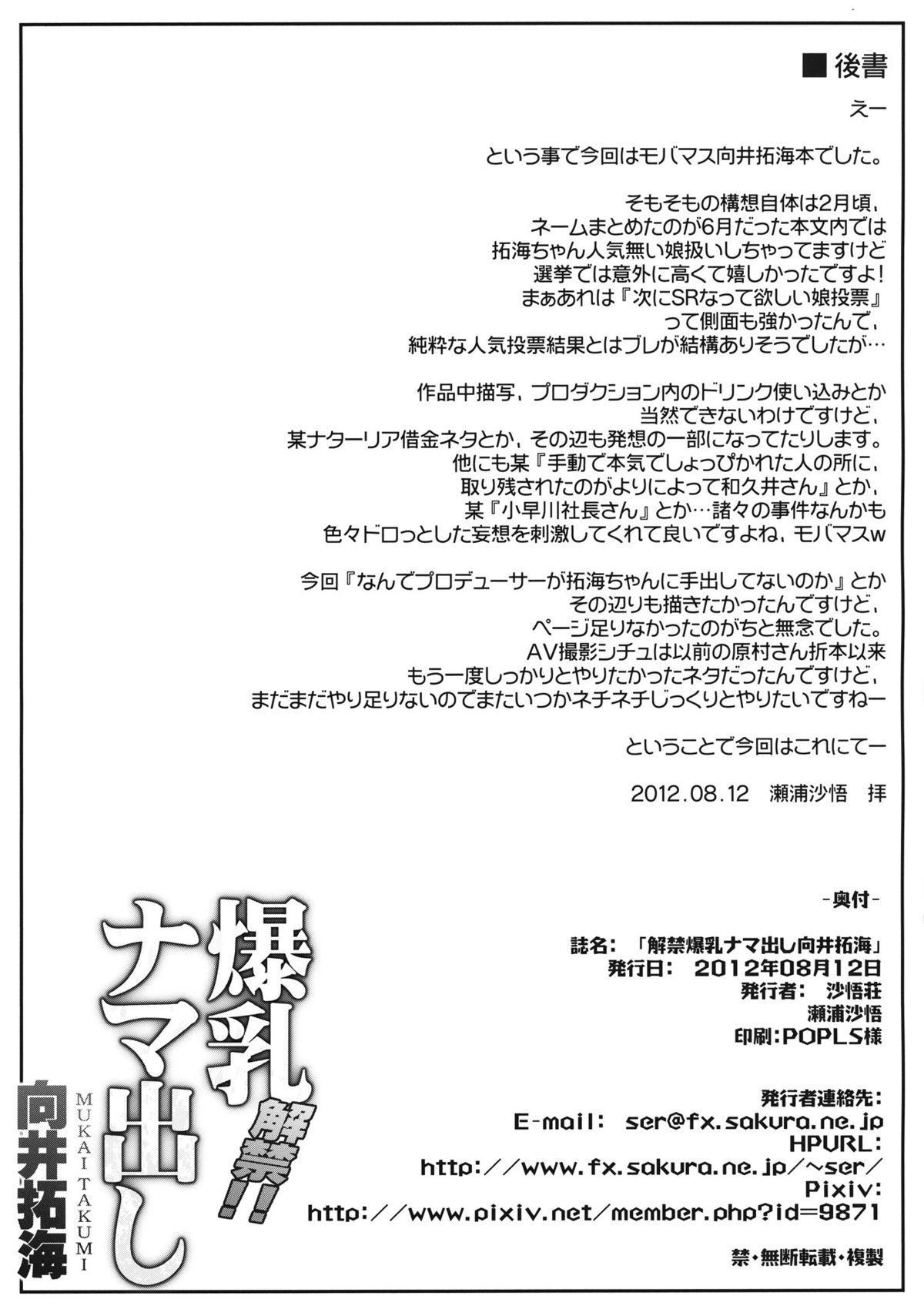 Kaikin! Bakunyuu Nama Dashi Mukai Takumi 40
