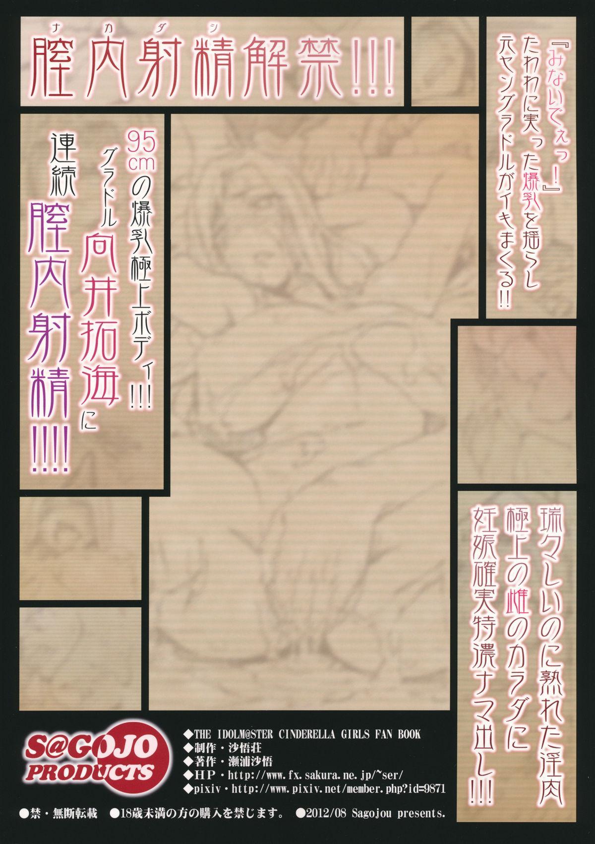 Kaikin! Bakunyuu Nama Dashi Mukai Takumi 41