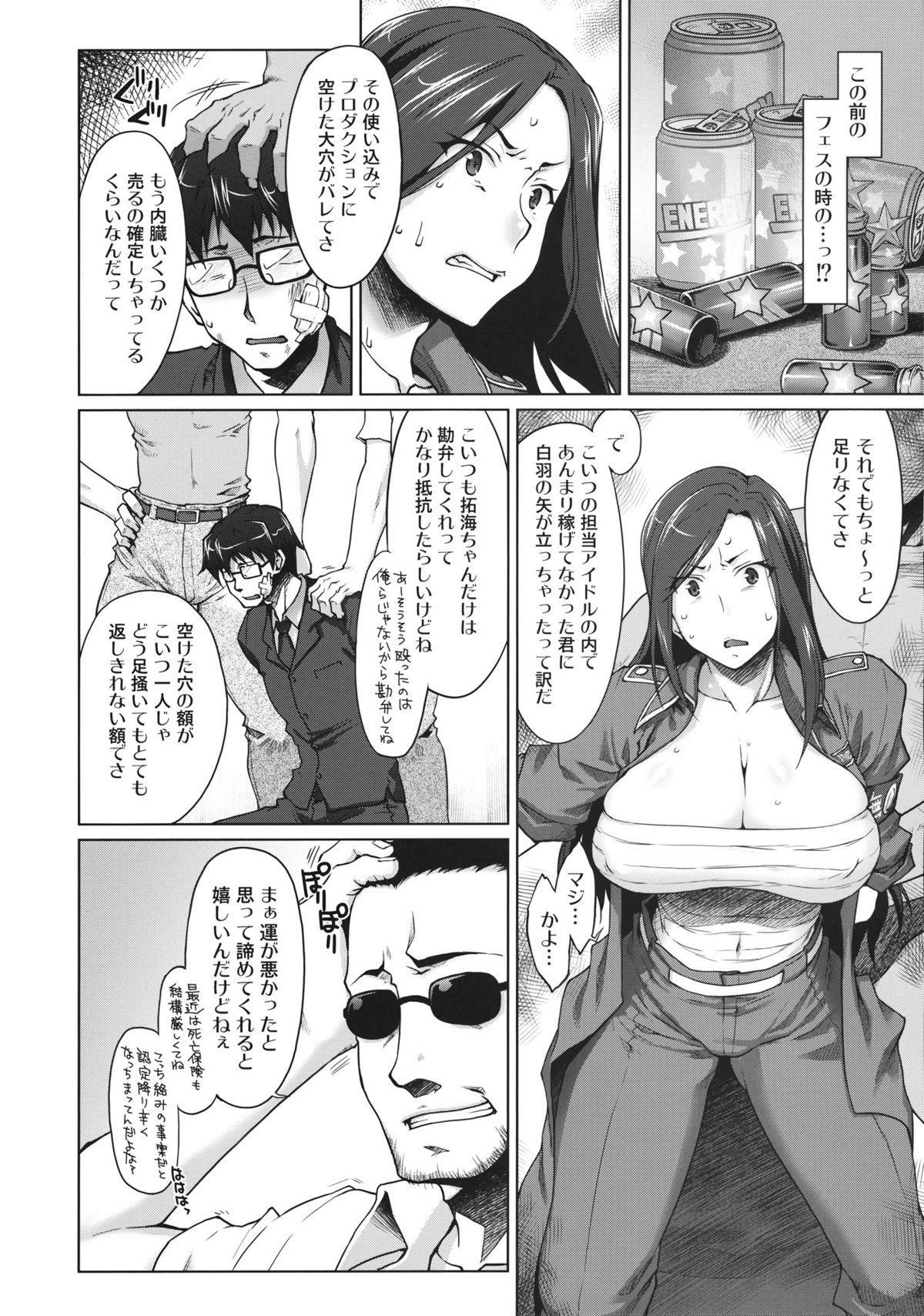 Kaikin! Bakunyuu Nama Dashi Mukai Takumi 4