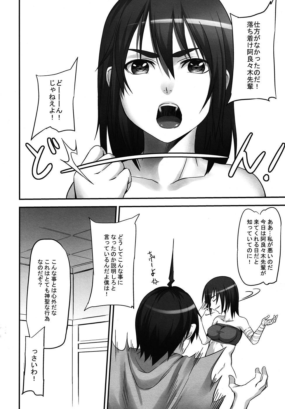 Saru no Hito to Dekkai hou tono Yatsu 2