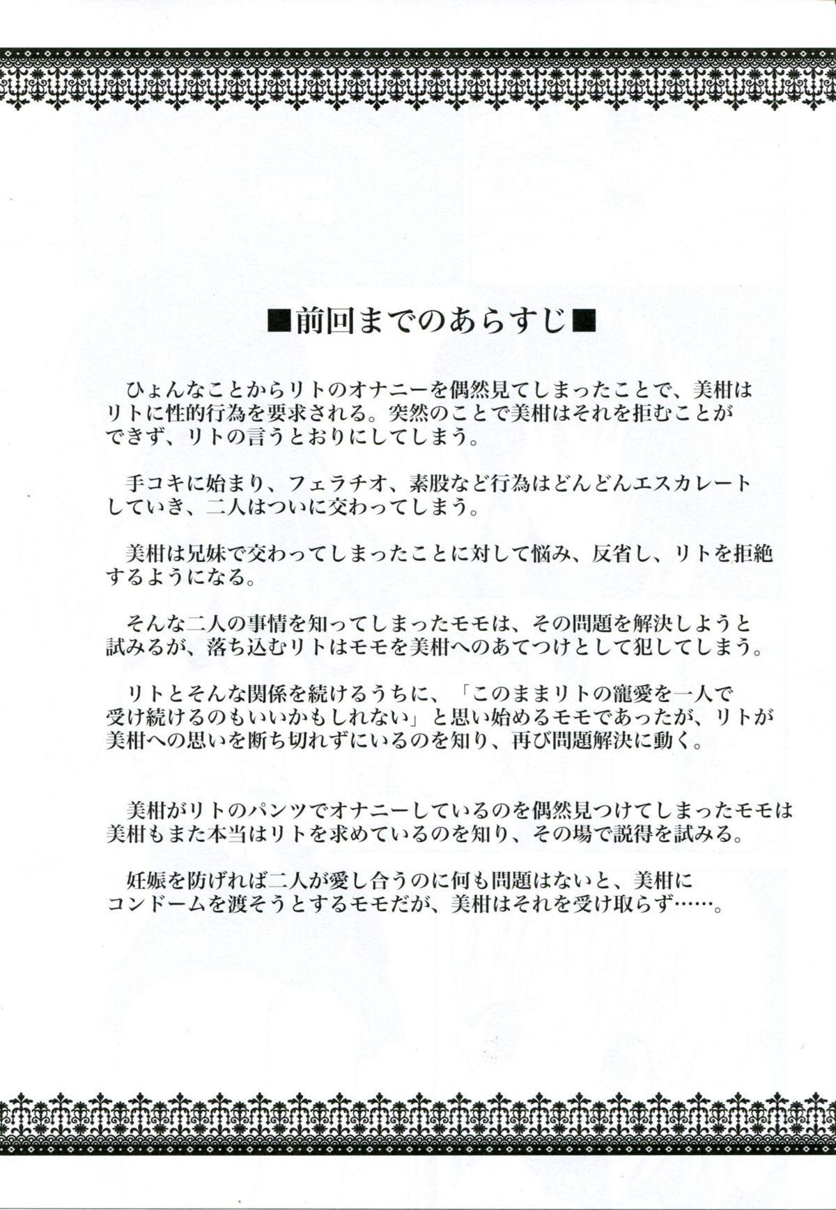 Kindan no Mikan Vol. 3 1