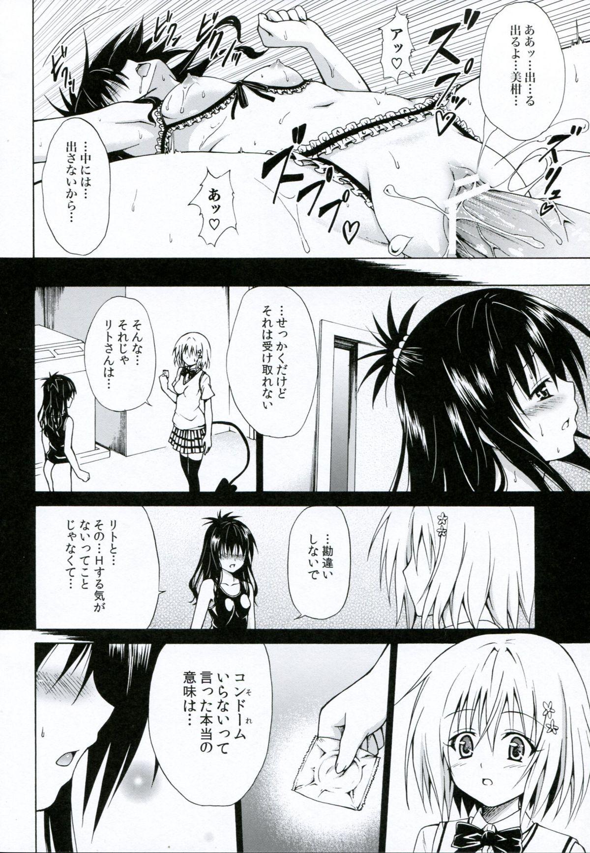 Kindan no Mikan Vol. 3 20