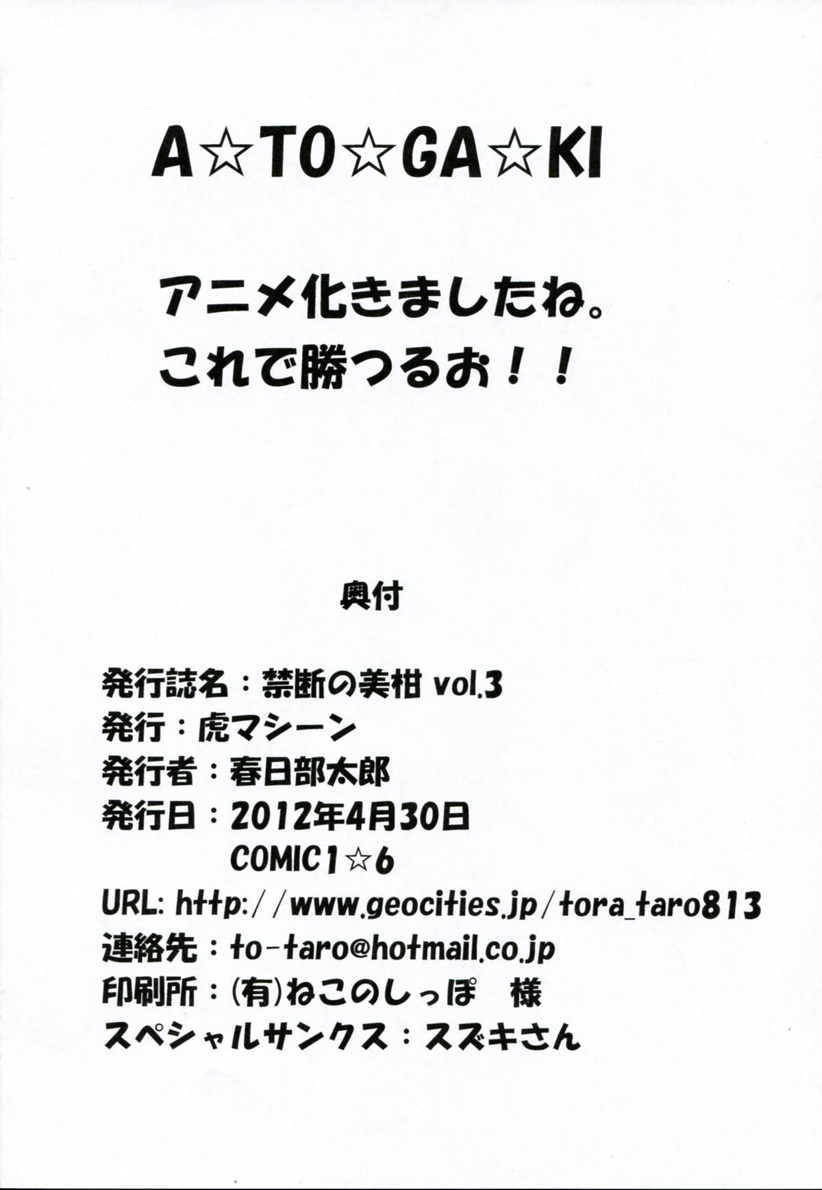 Kindan no Mikan Vol. 3 28
