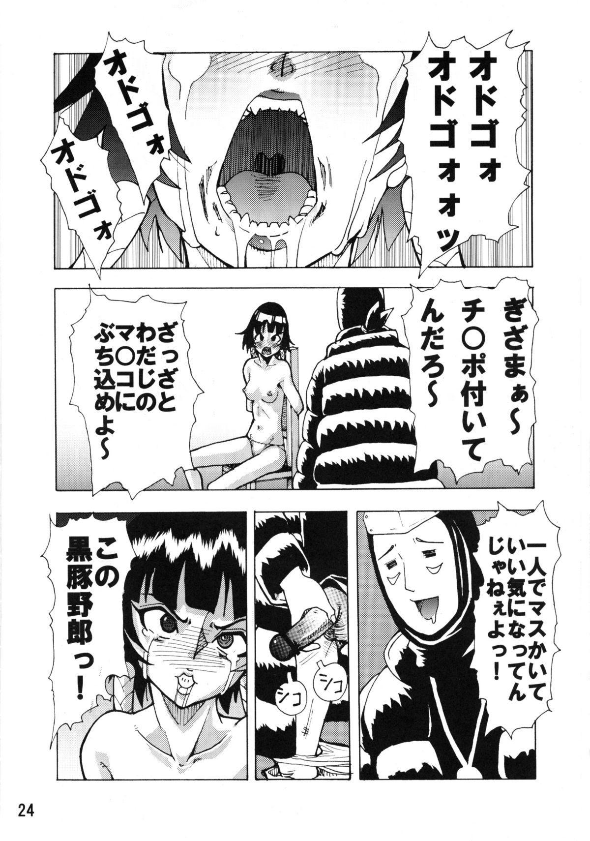 Kidou 22