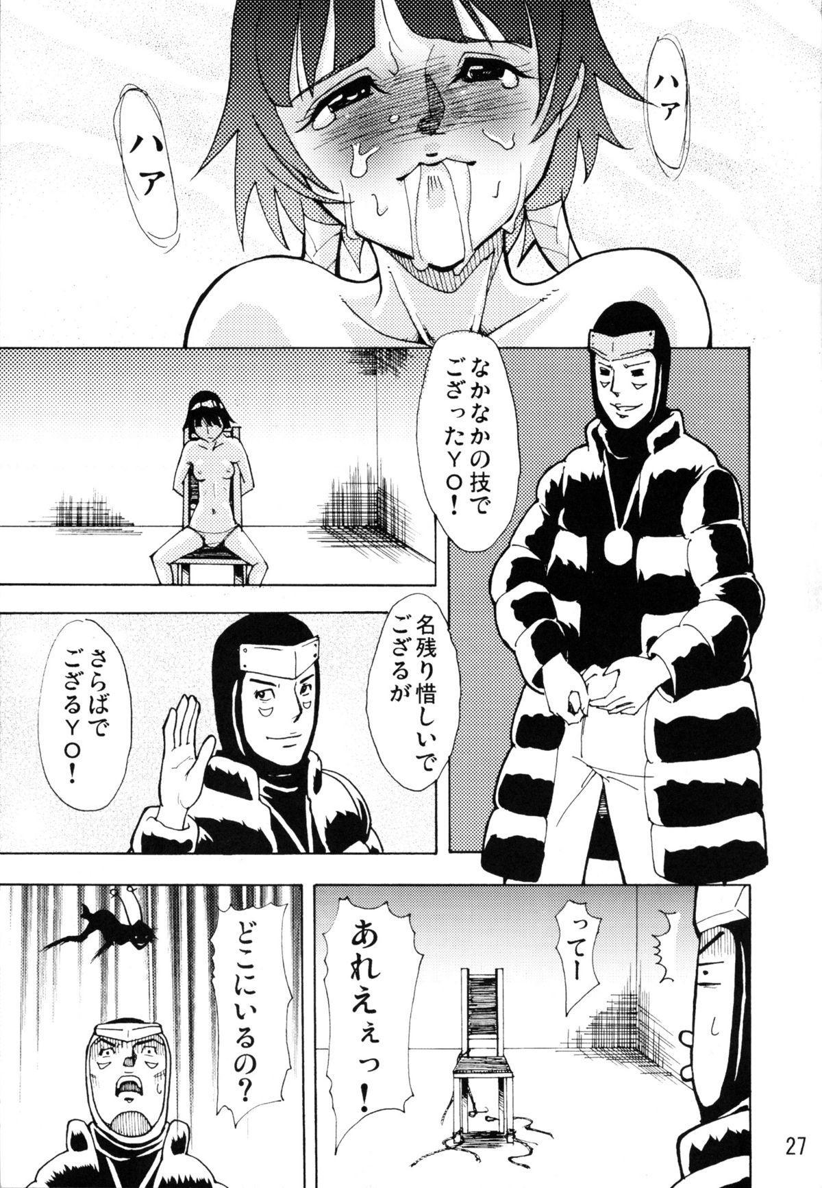 Kidou 25