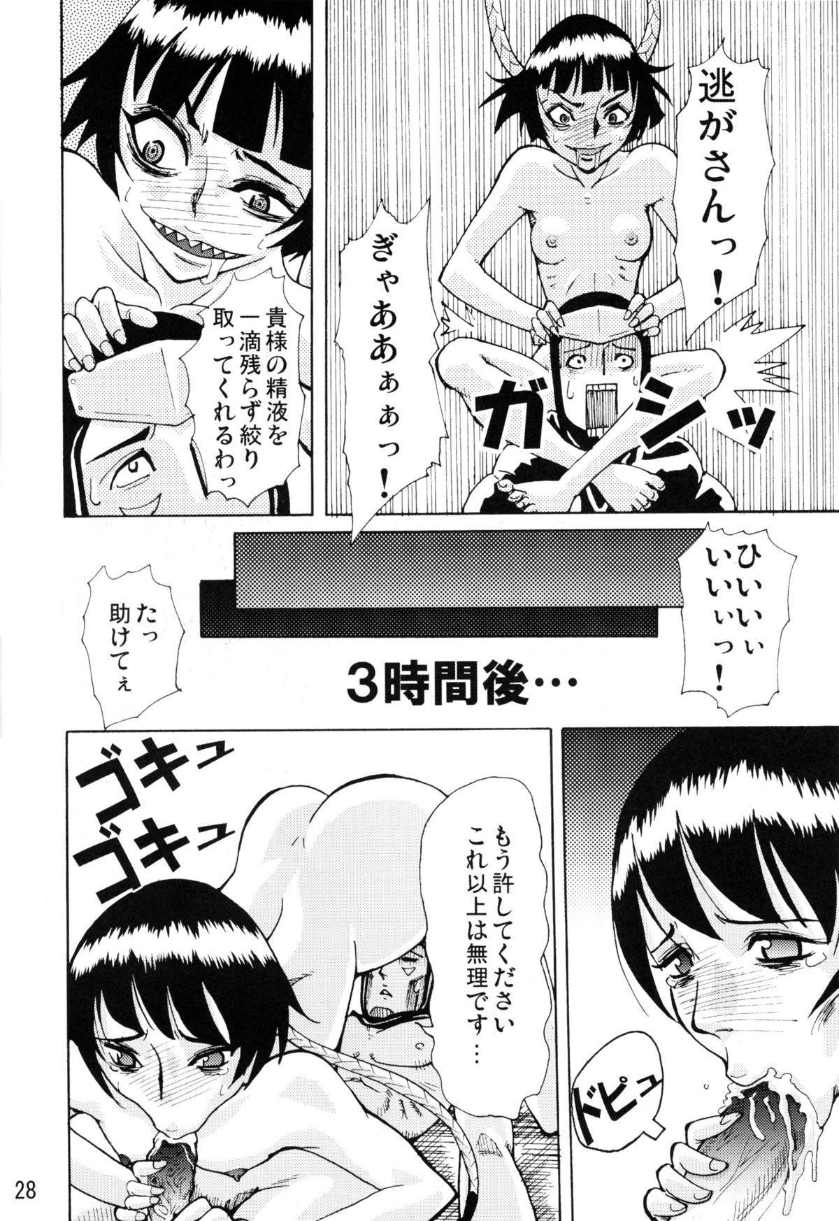 Kidou 26