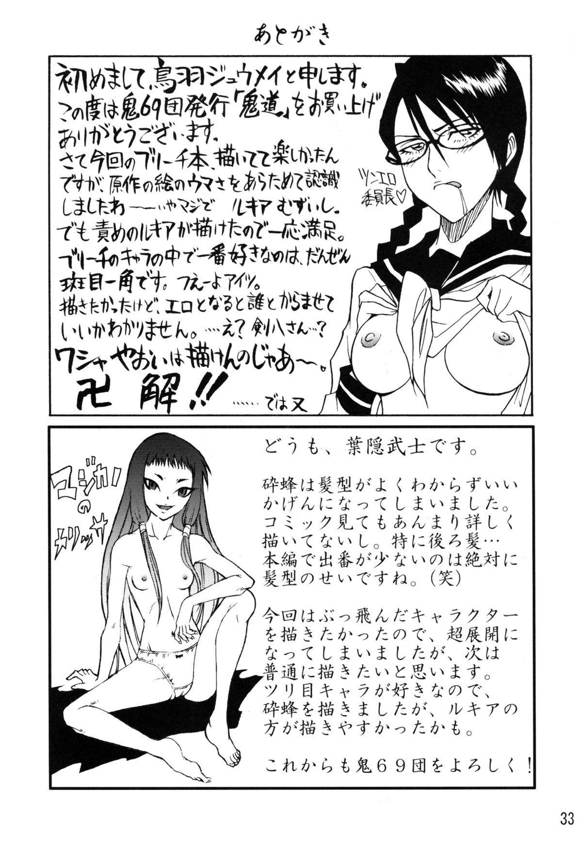 Kidou 31