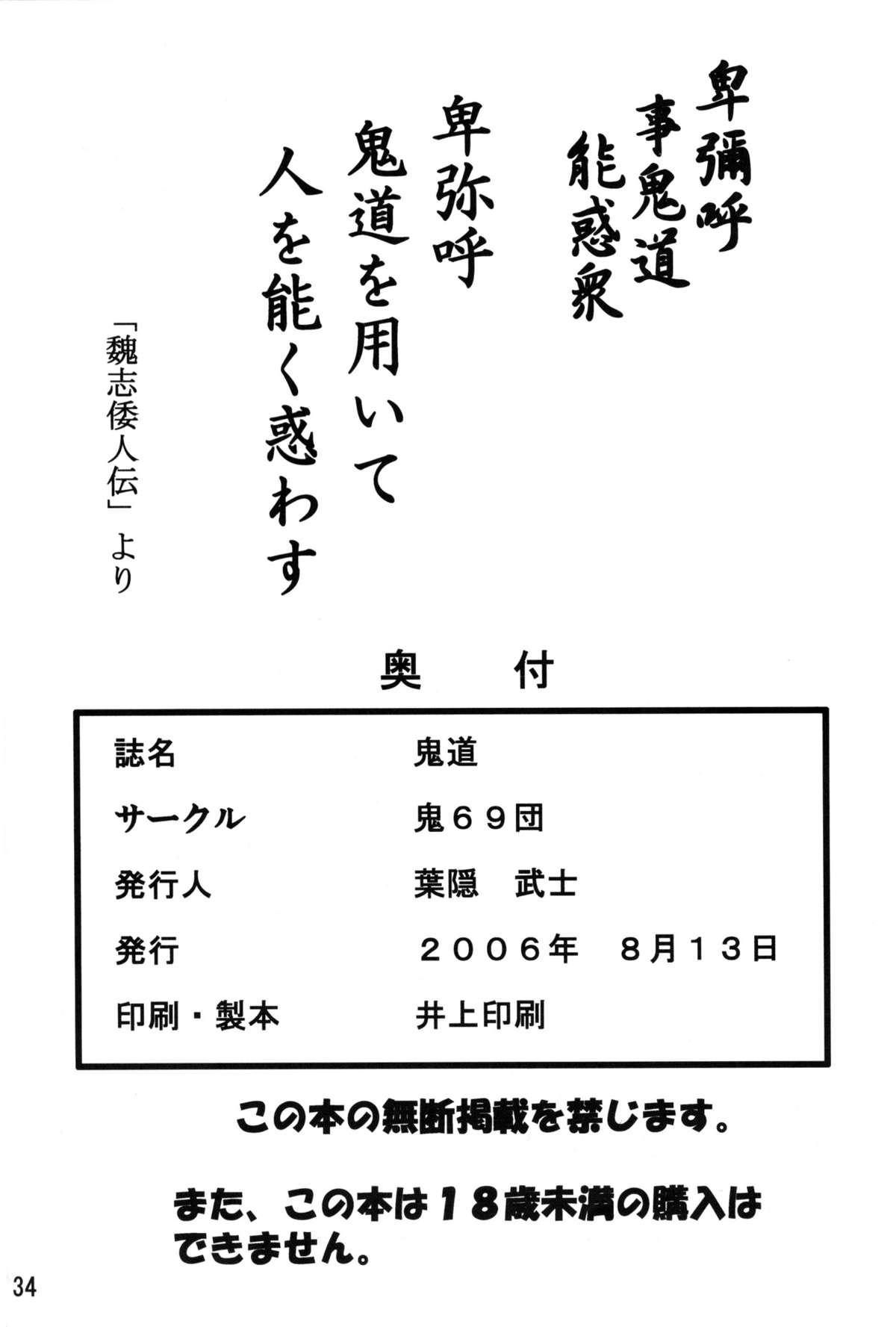 Kidou 32