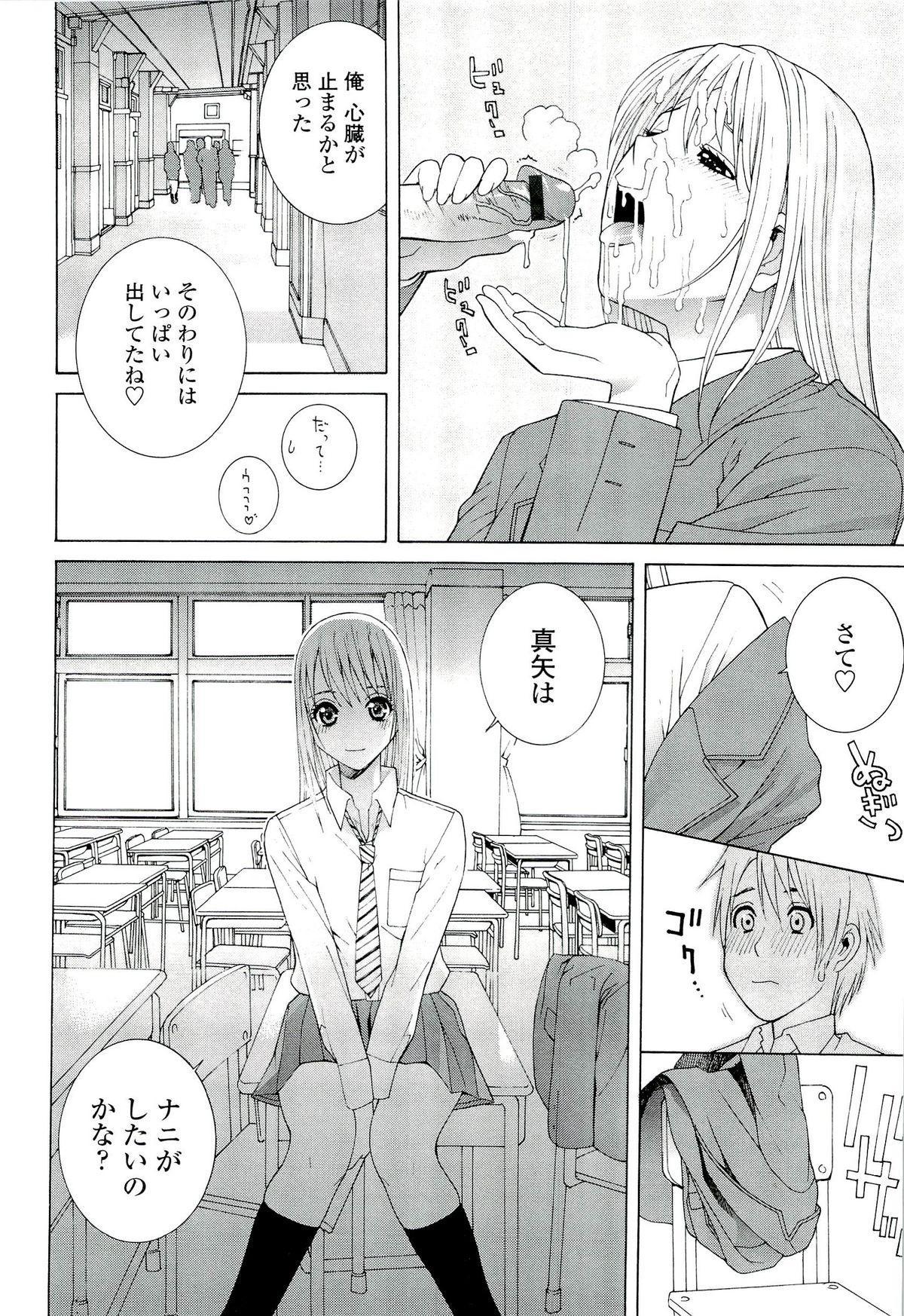 Ane ♡ Mai Love 99