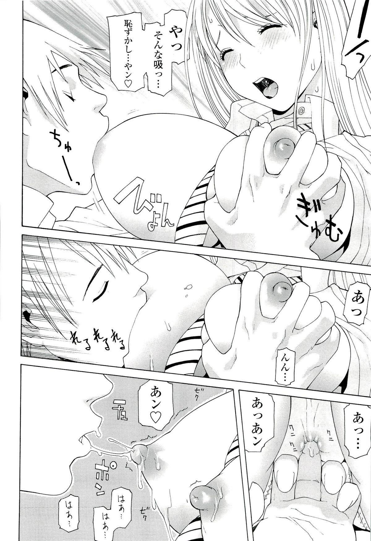 Ane ♡ Mai Love 101