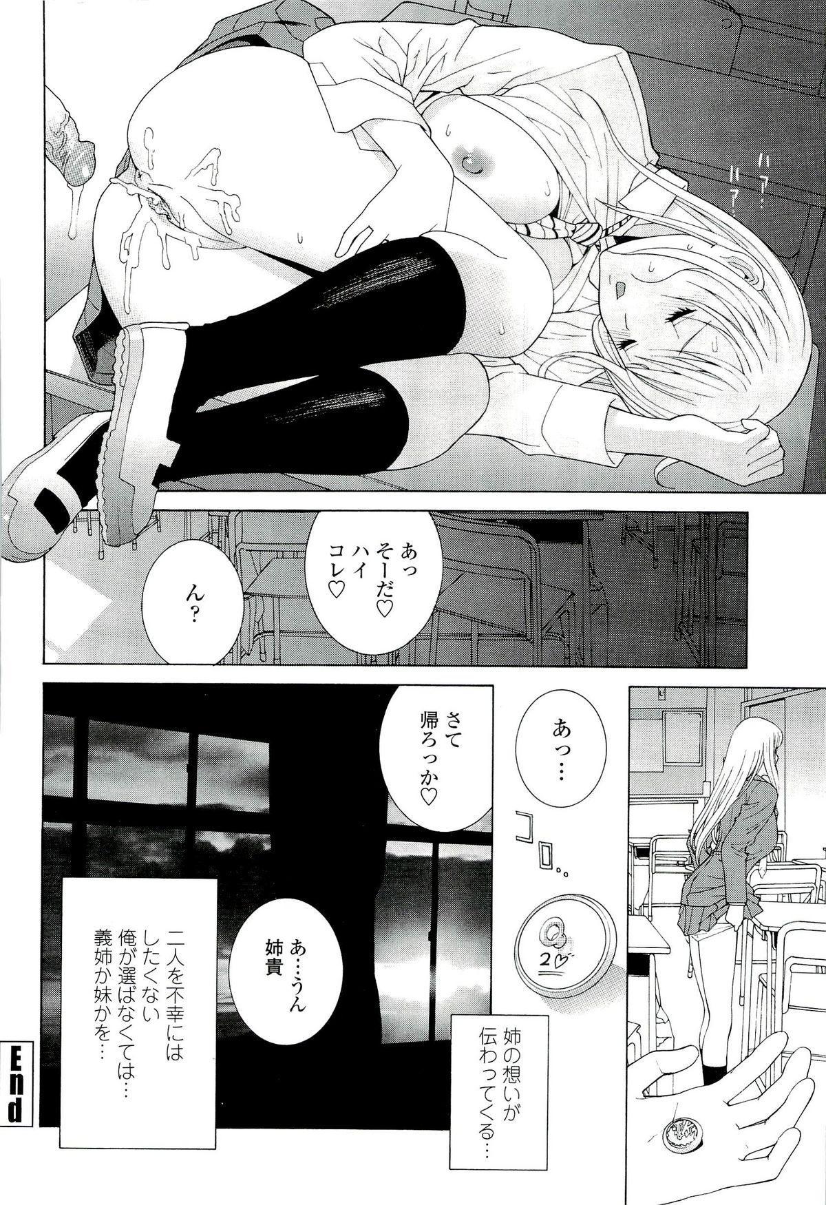Ane ♡ Mai Love 107