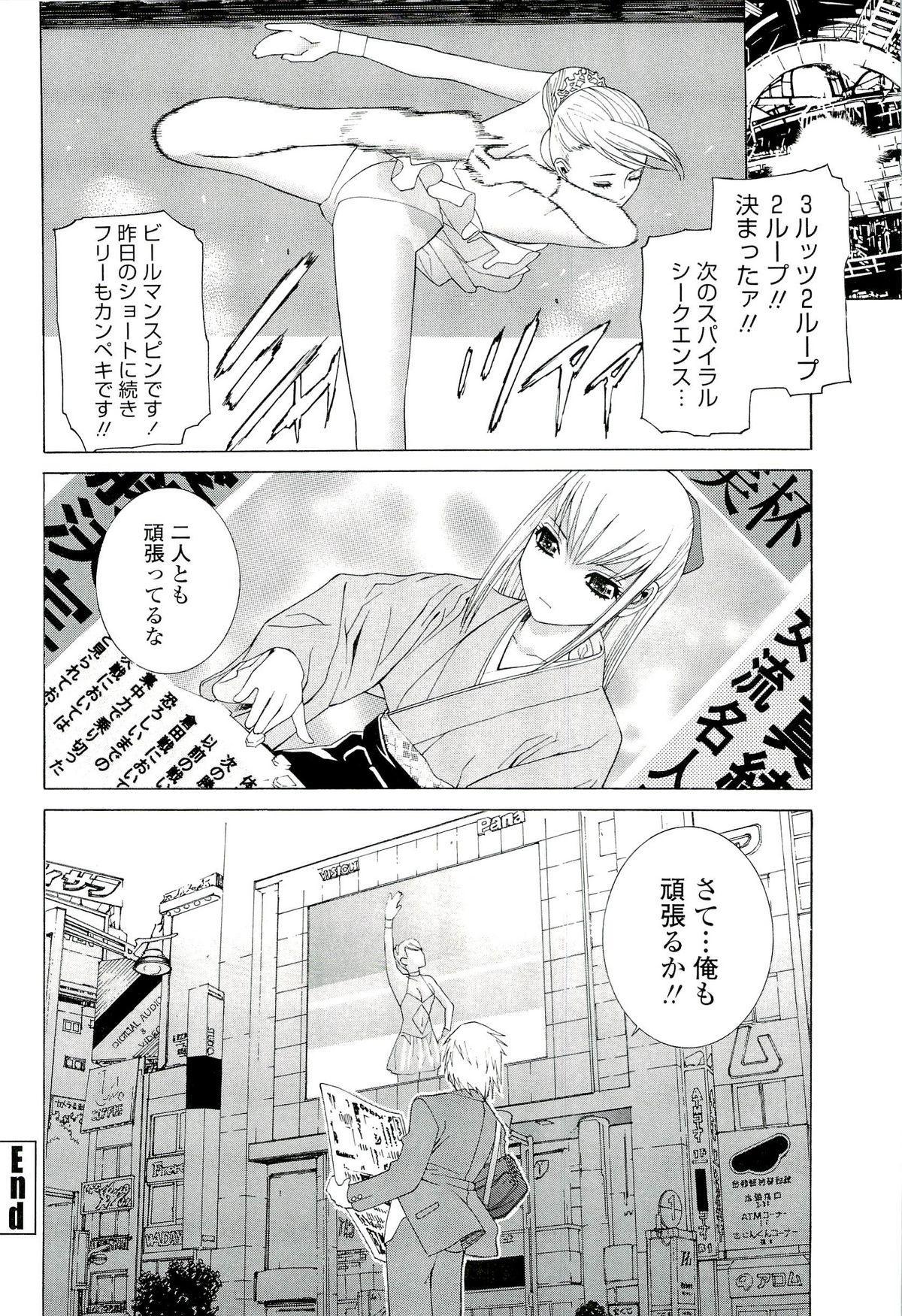 Ane ♡ Mai Love 123