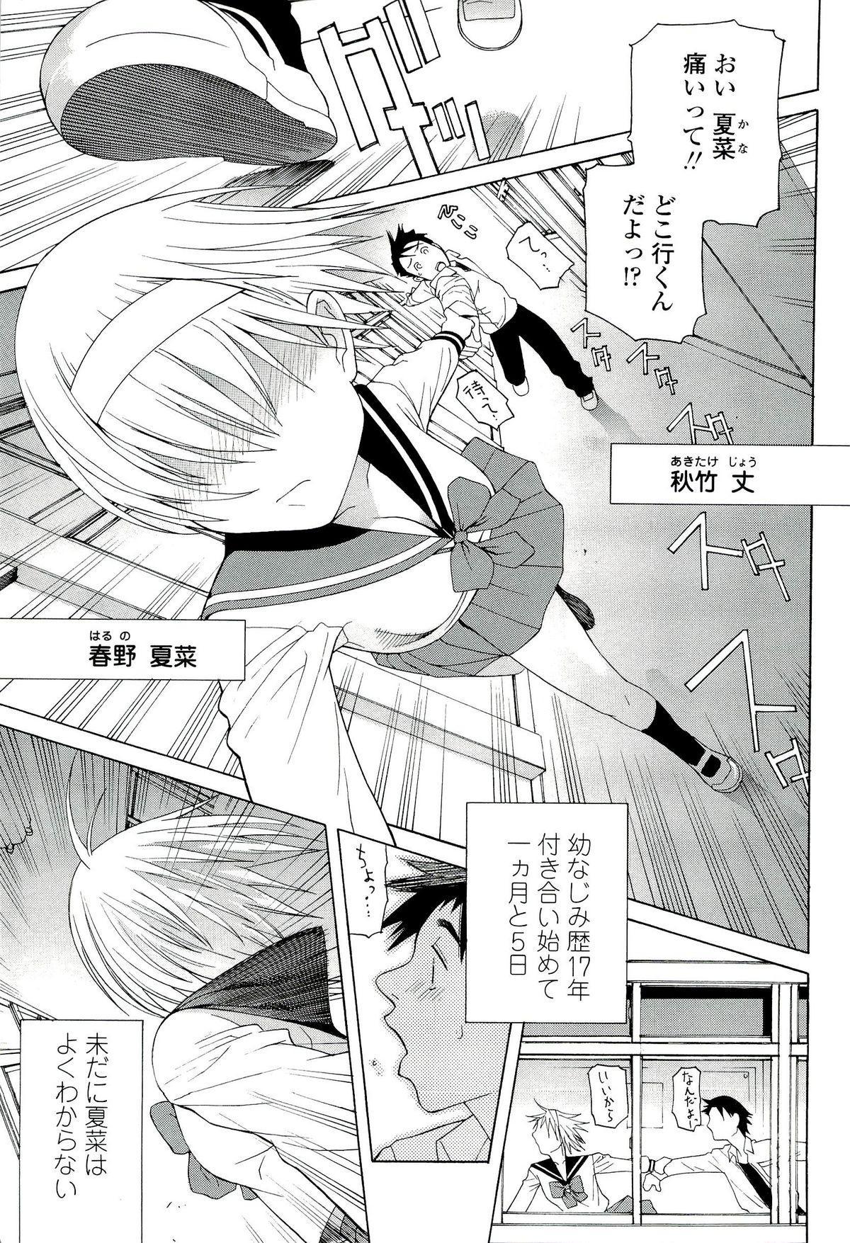 Ane ♡ Mai Love 124