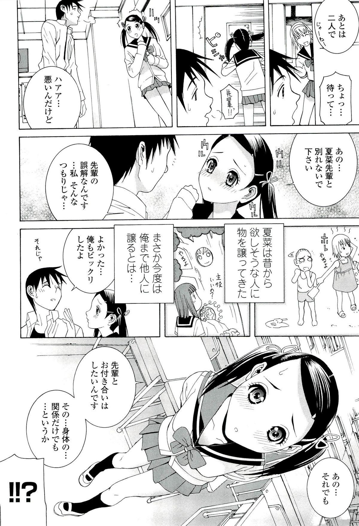Ane ♡ Mai Love 127