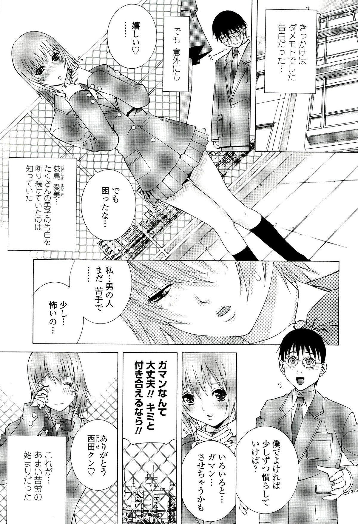 Ane ♡ Mai Love 142