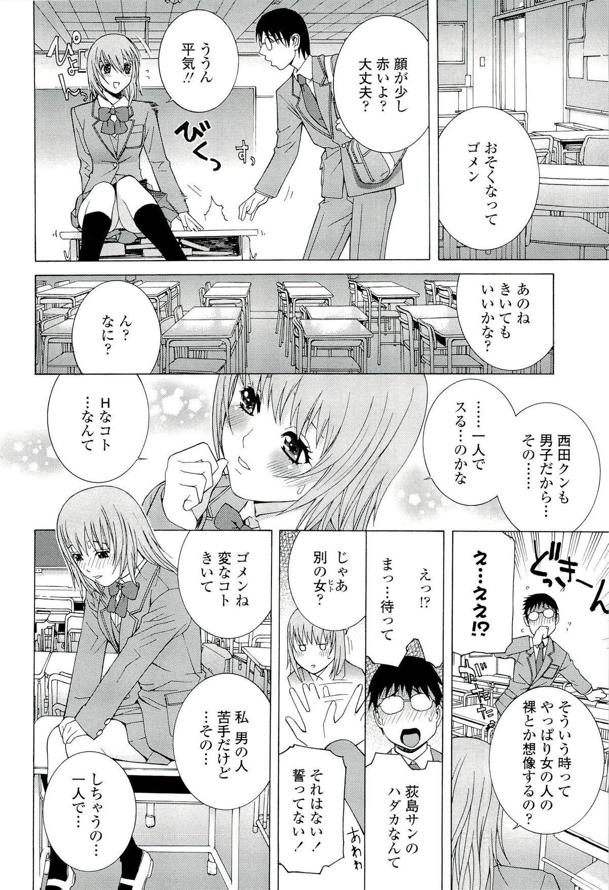 Ane ♡ Mai Love 145