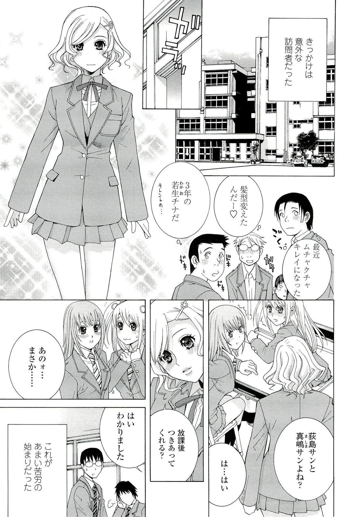 Ane ♡ Mai Love 158