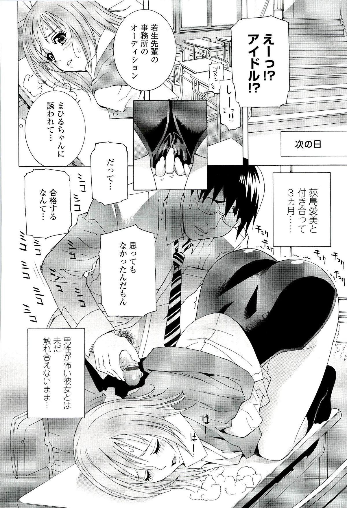 Ane ♡ Mai Love 159