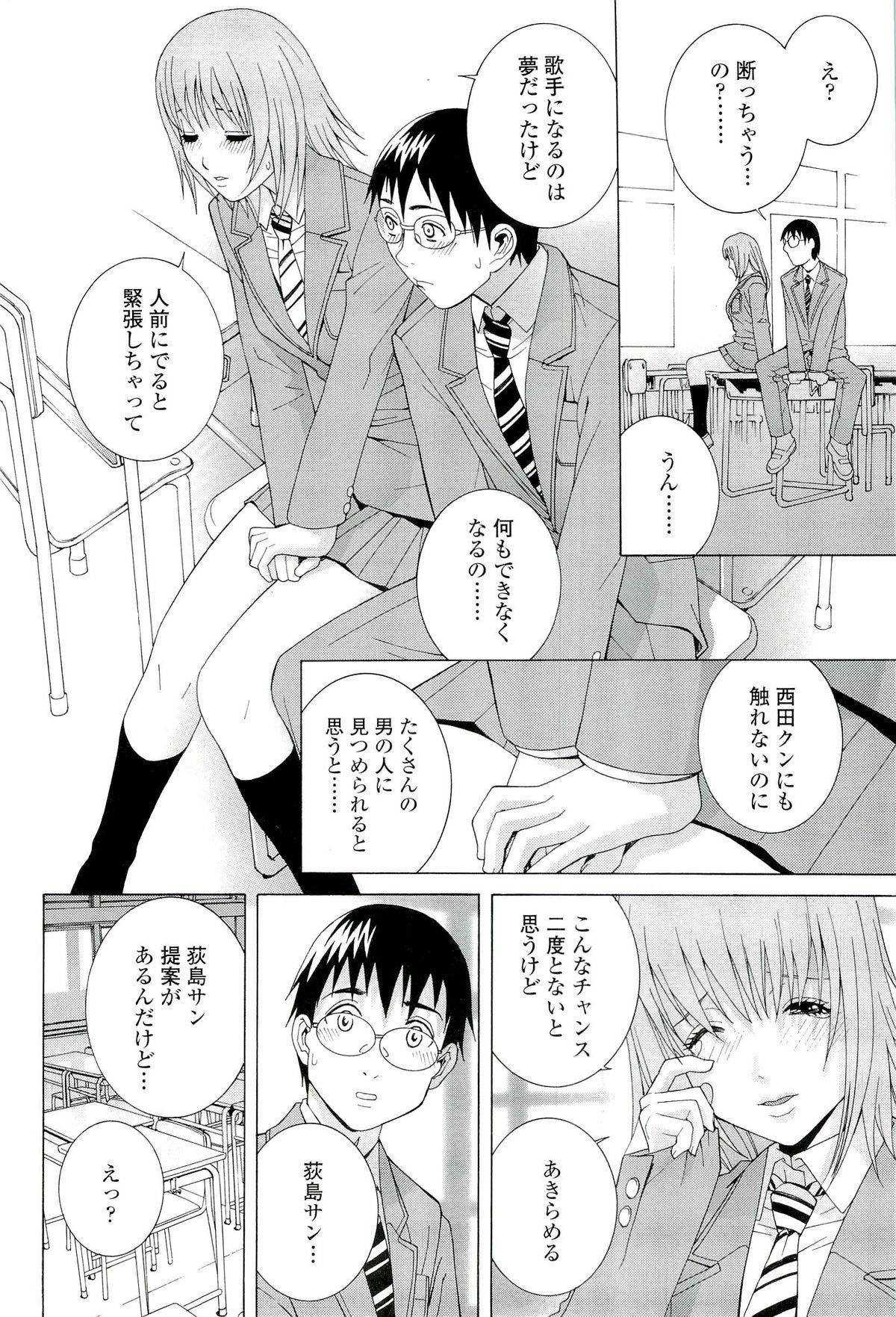 Ane ♡ Mai Love 161