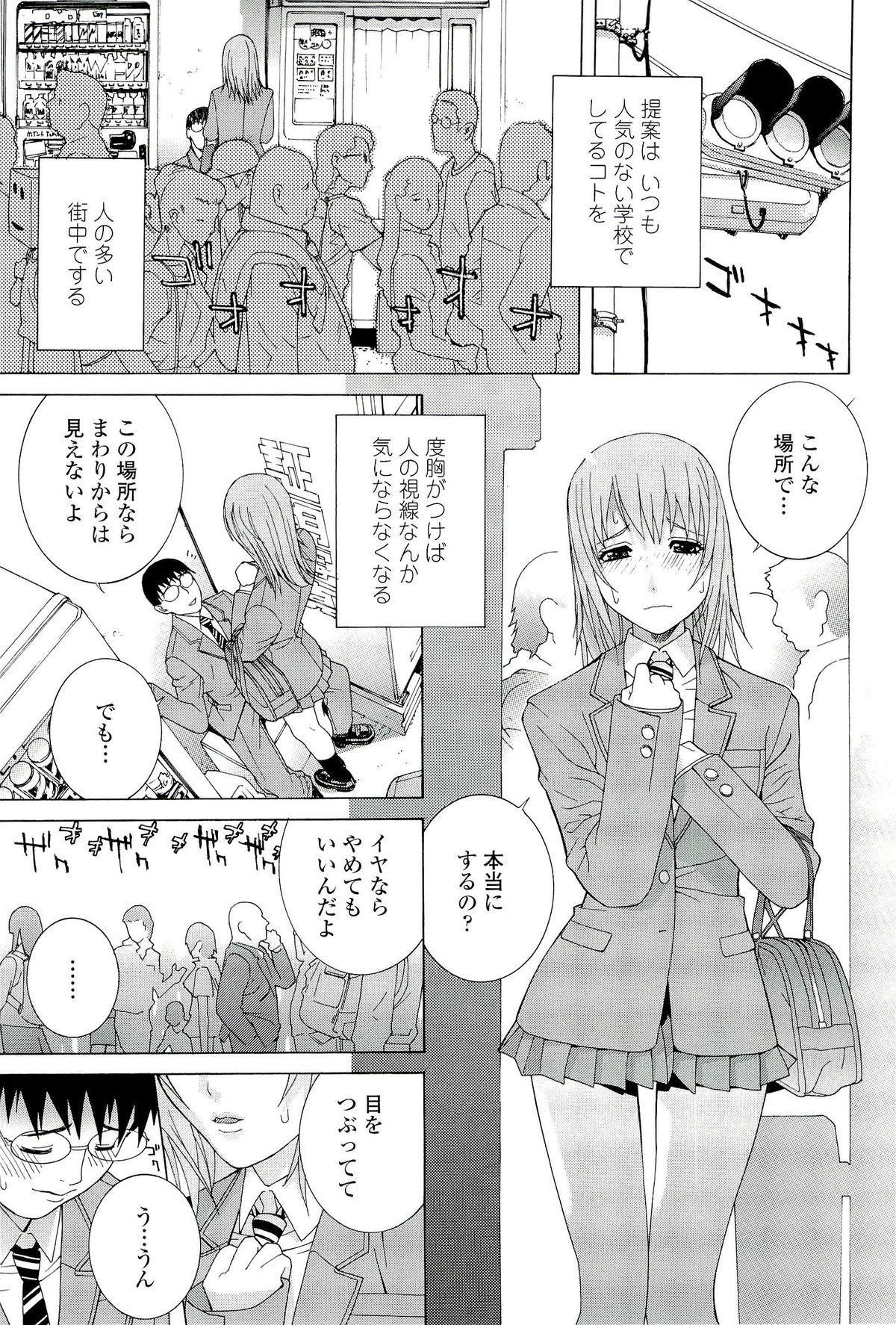 Ane ♡ Mai Love 162