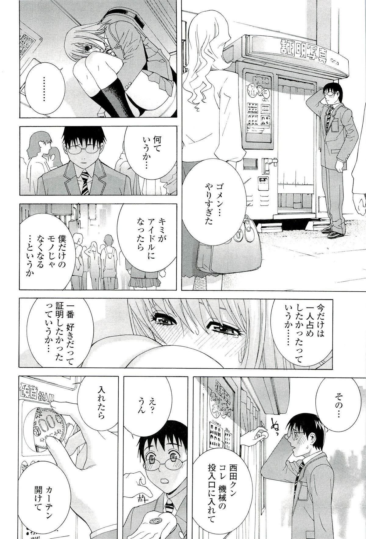 Ane ♡ Mai Love 167