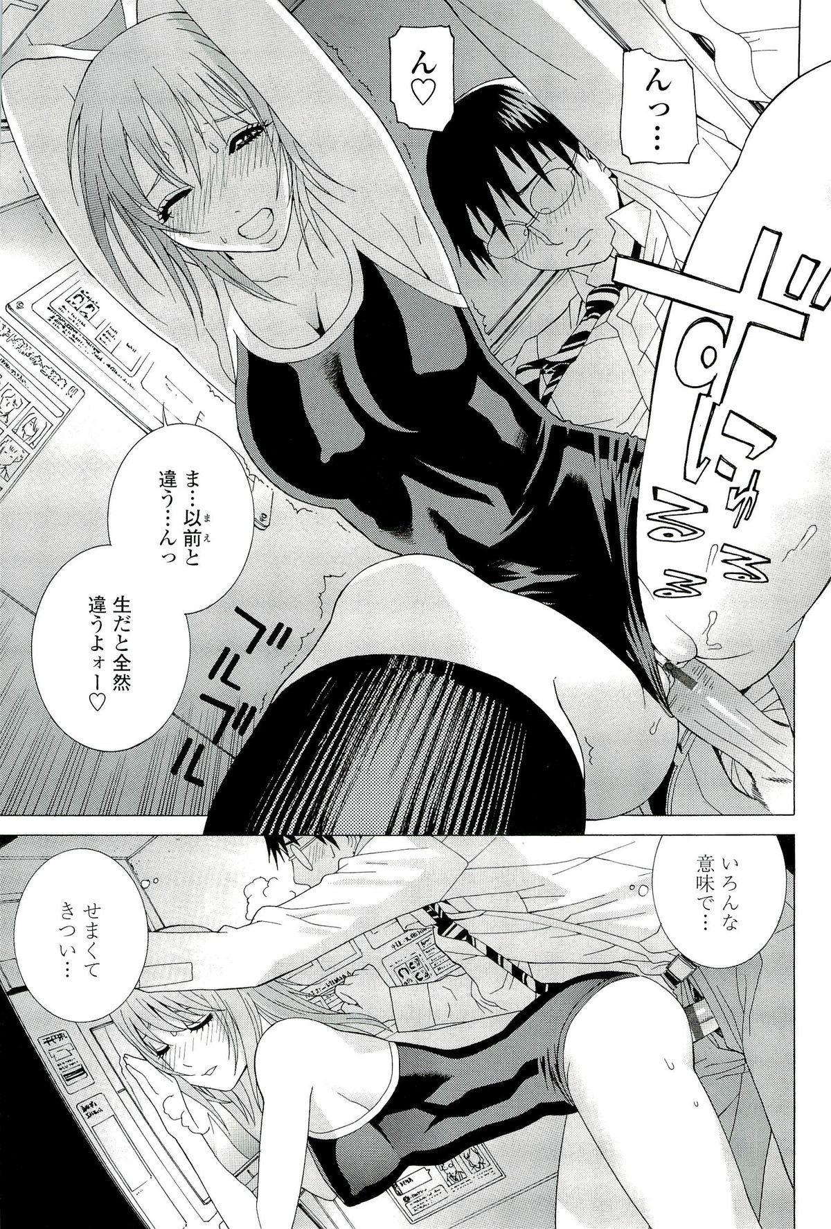 Ane ♡ Mai Love 170
