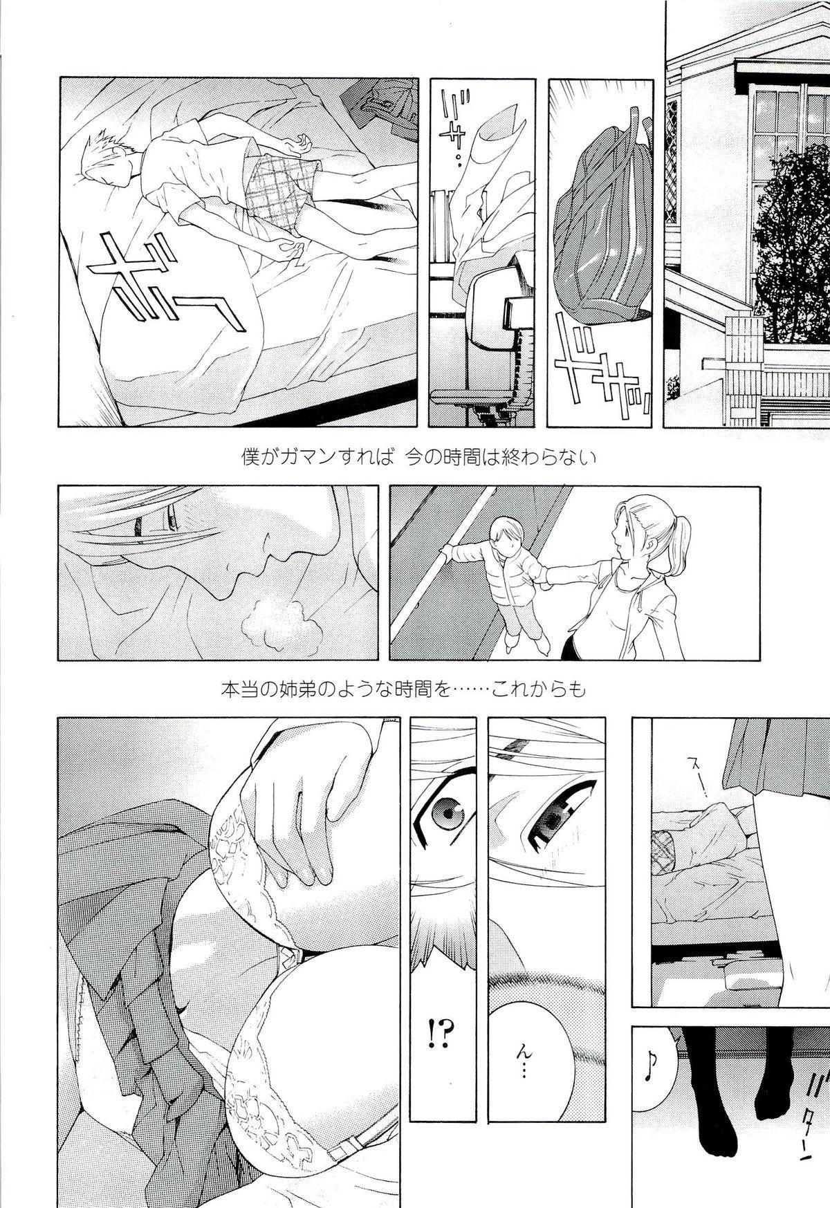 Ane ♡ Mai Love 17
