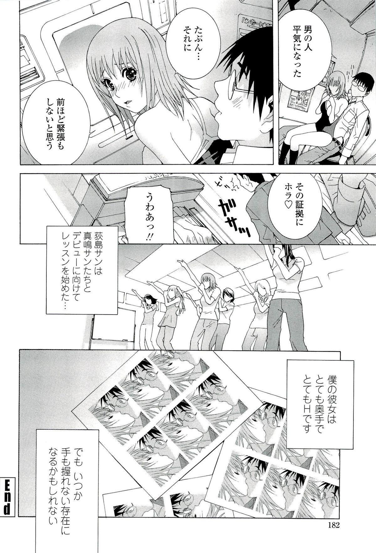 Ane ♡ Mai Love 185