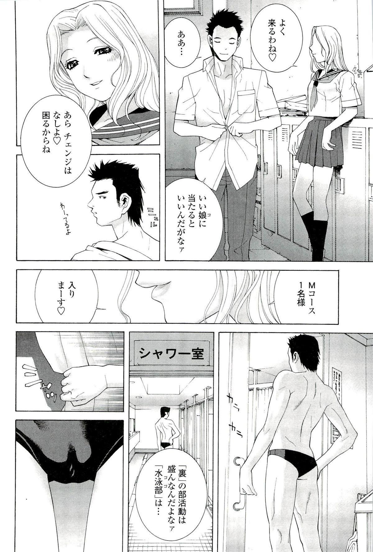 Ane ♡ Mai Love 187
