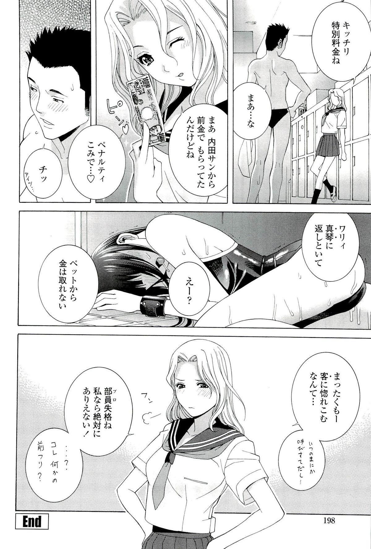 Ane ♡ Mai Love 201