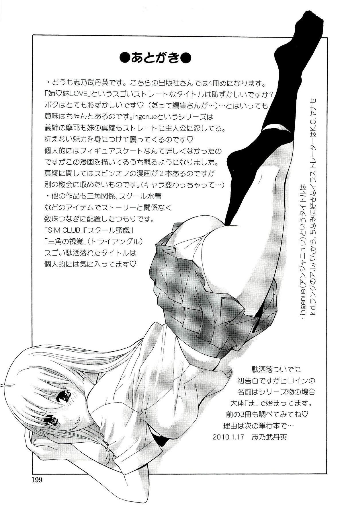 Ane ♡ Mai Love 202