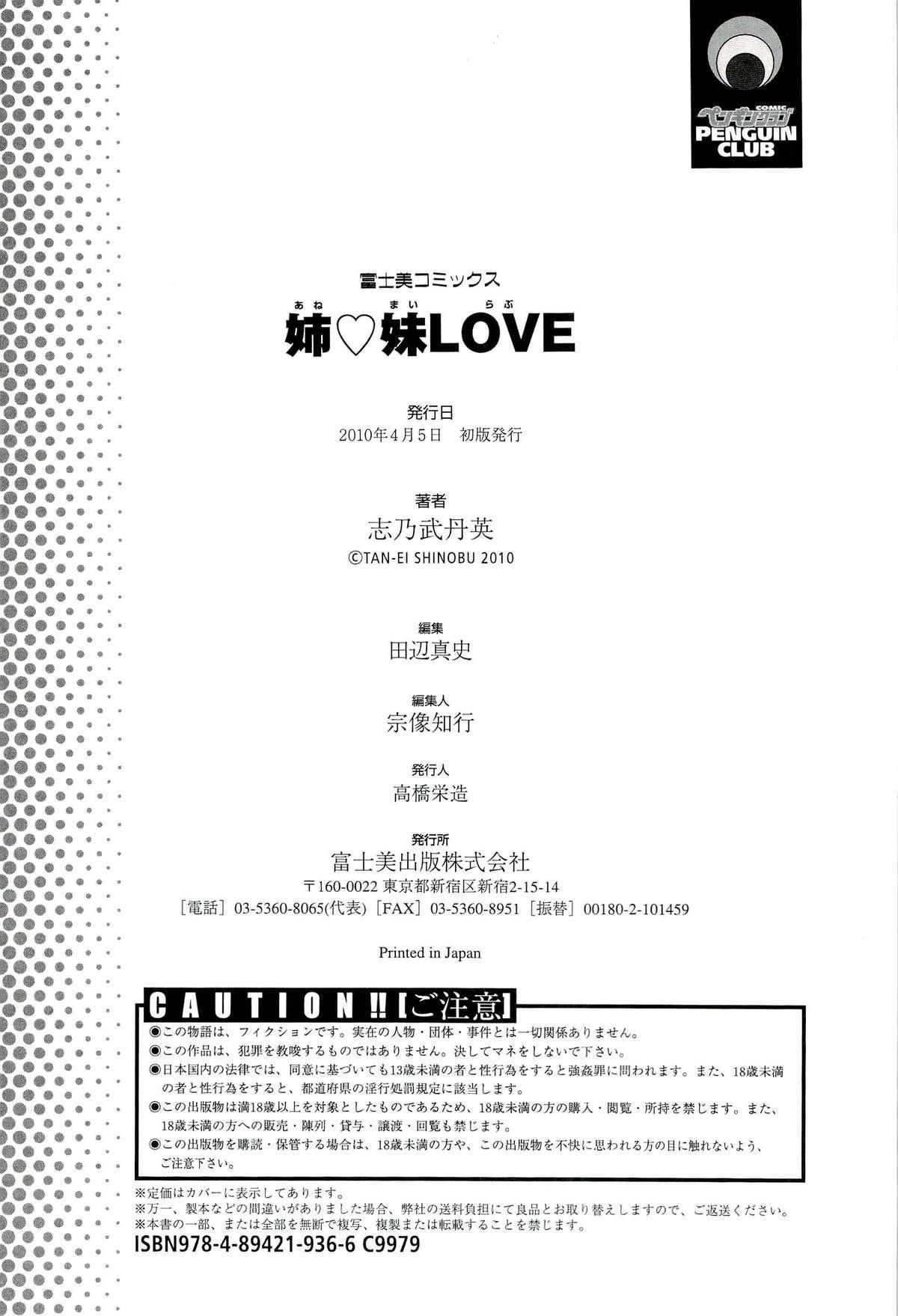 Ane ♡ Mai Love 203