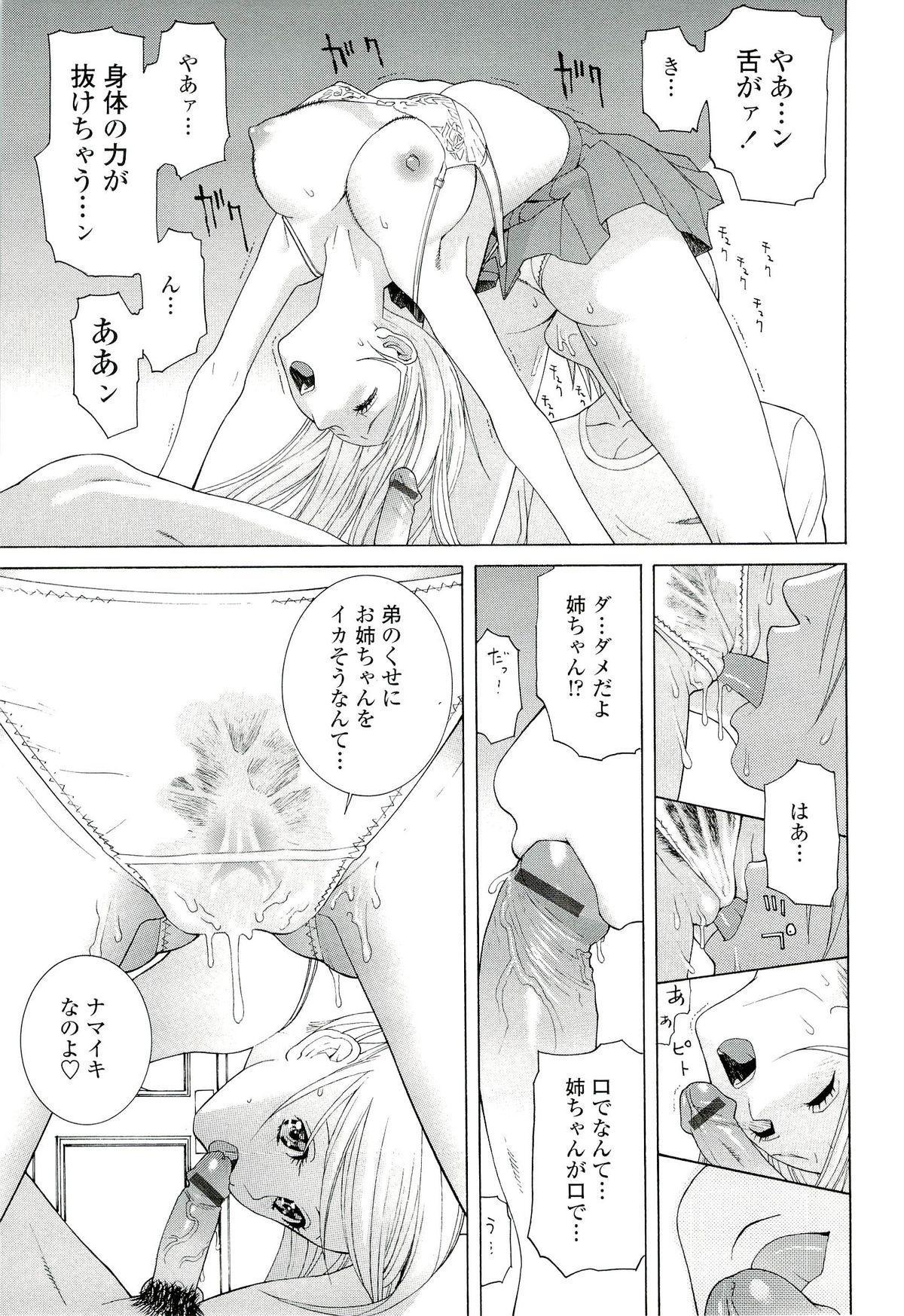 Ane ♡ Mai Love 22