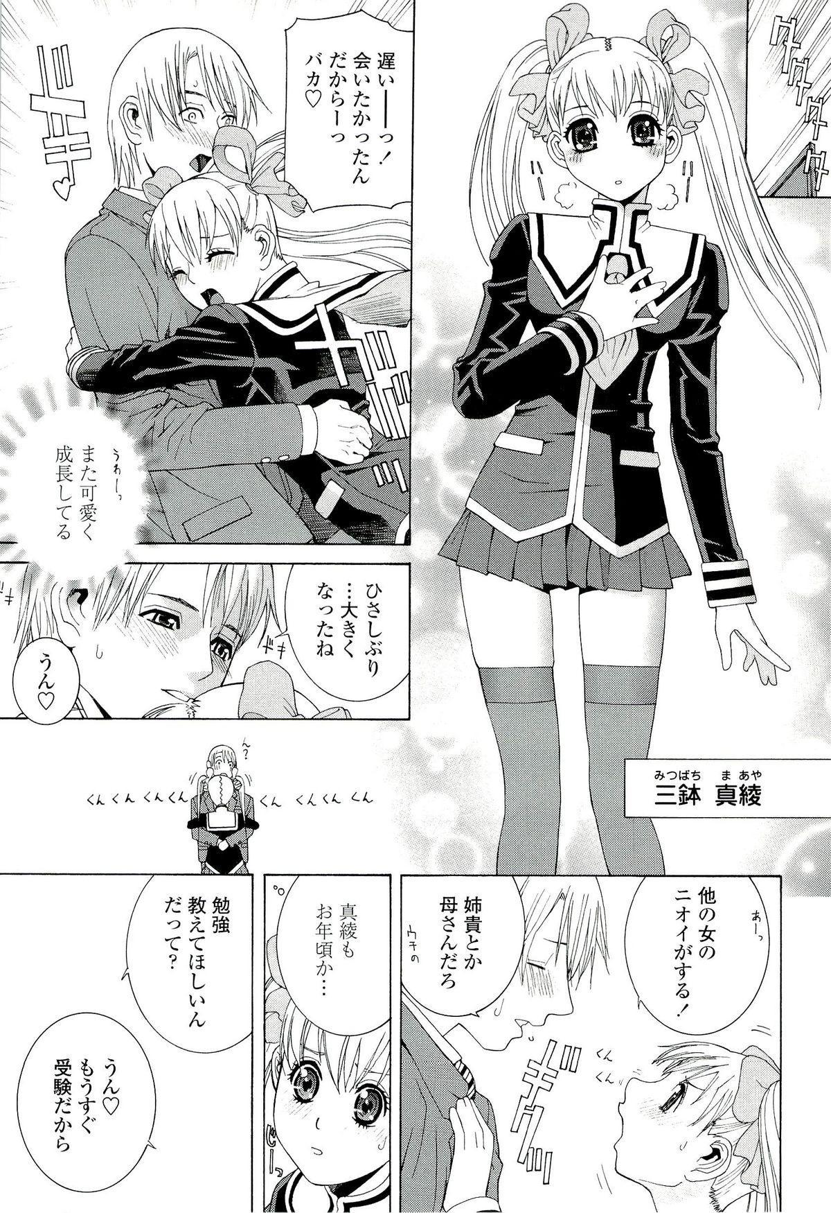 Ane ♡ Mai Love 46
