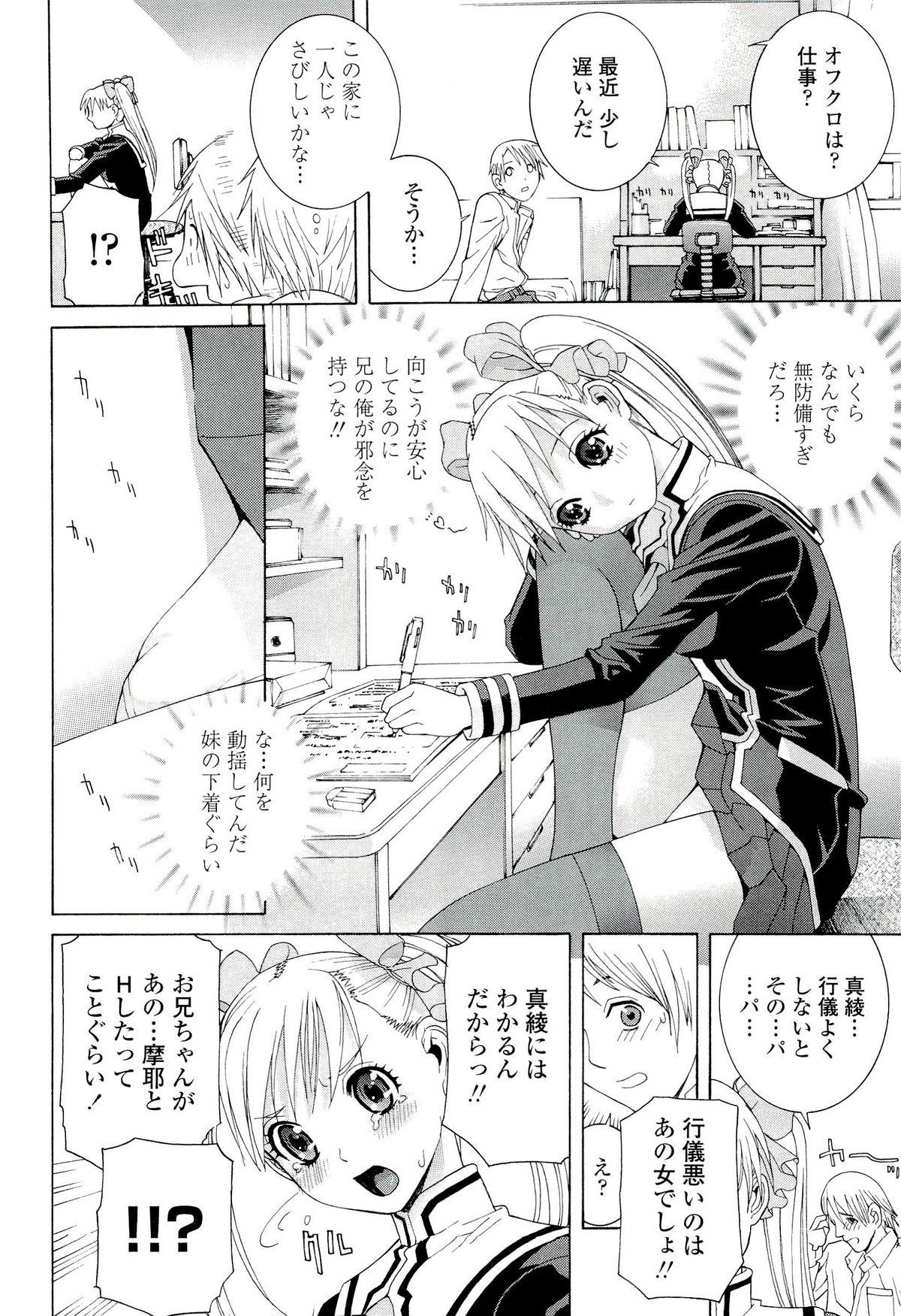 Ane ♡ Mai Love 47