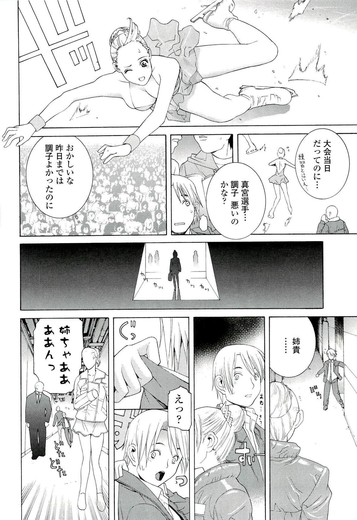 Ane ♡ Mai Love 63