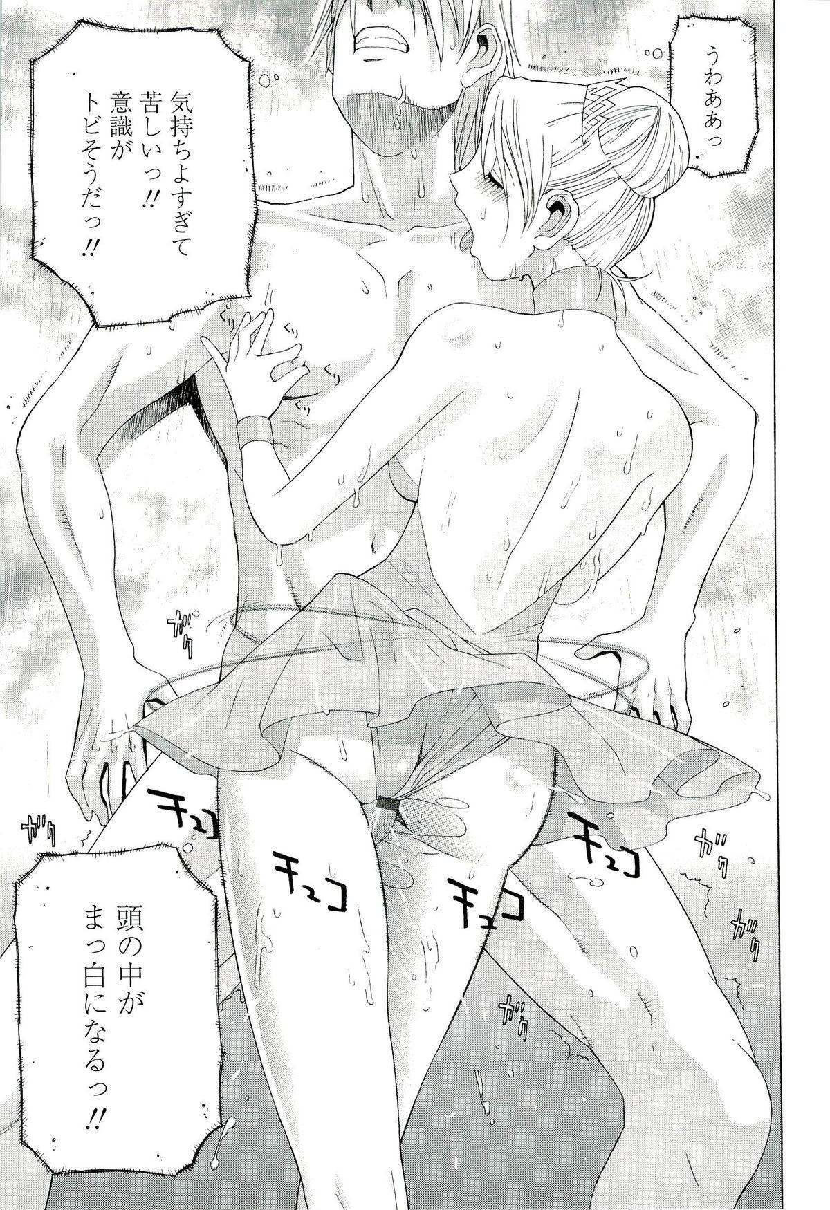 Ane ♡ Mai Love 70