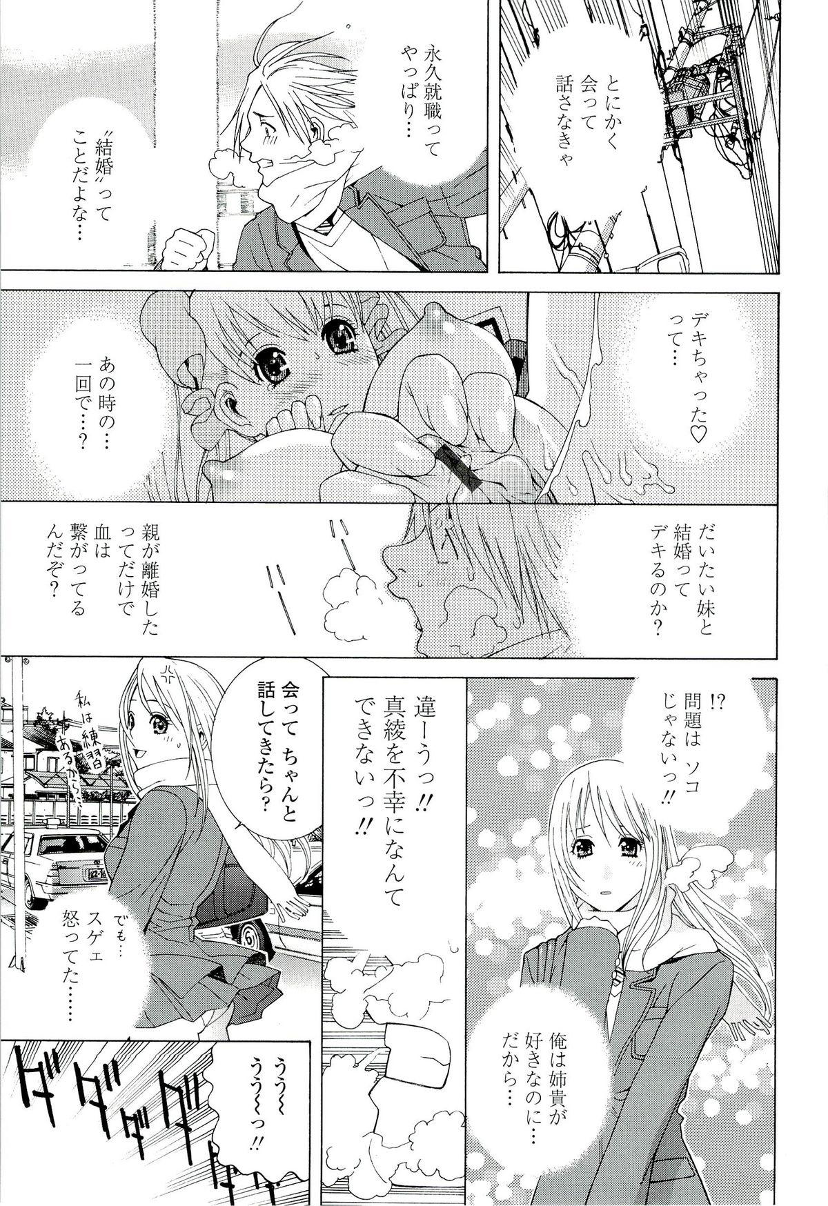 Ane ♡ Mai Love 78