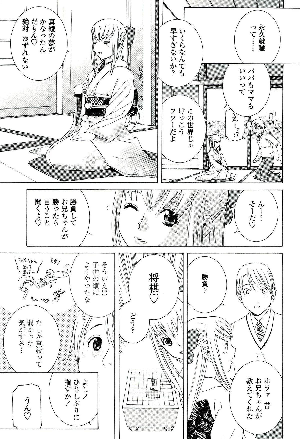 Ane ♡ Mai Love 80
