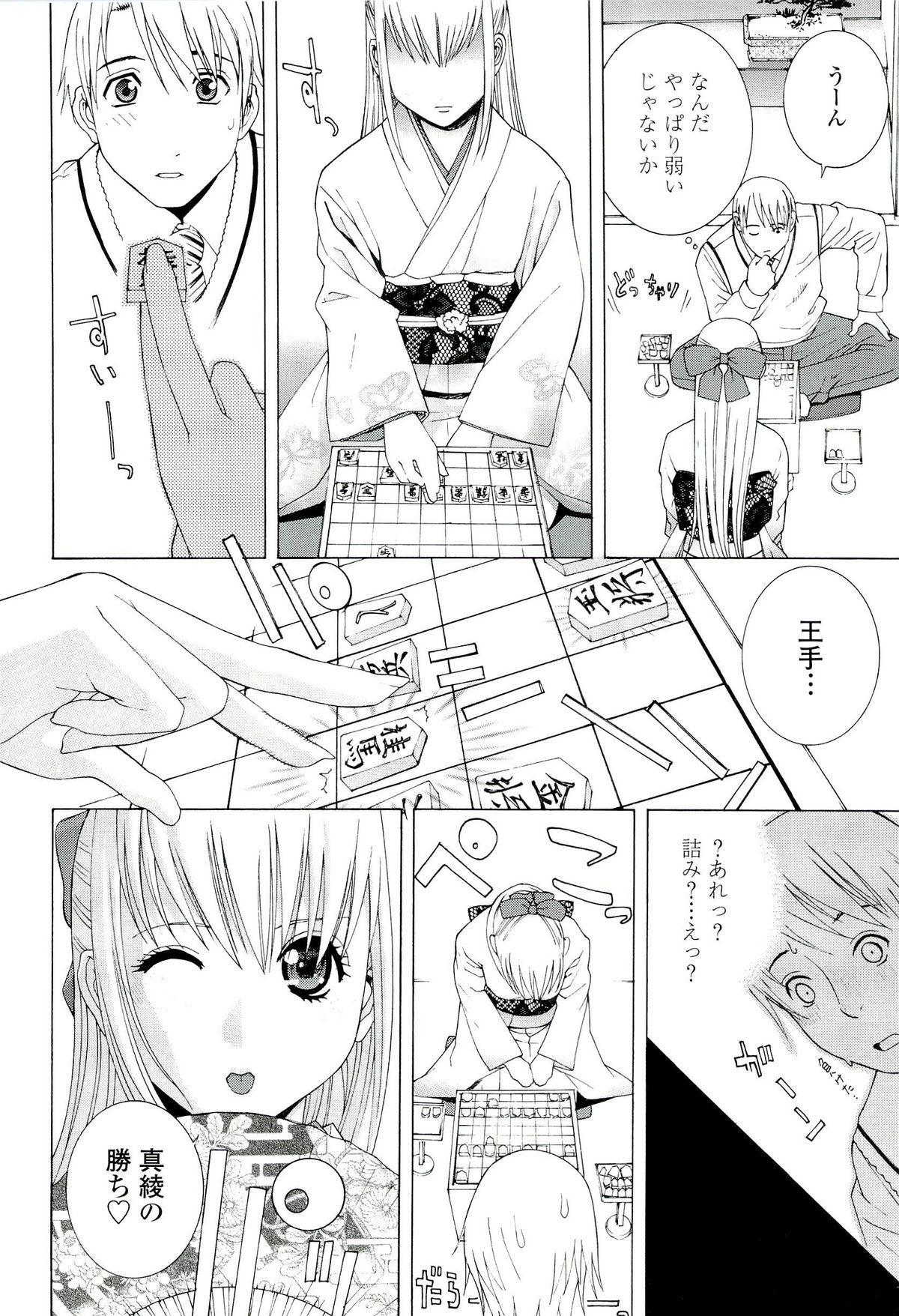 Ane ♡ Mai Love 81
