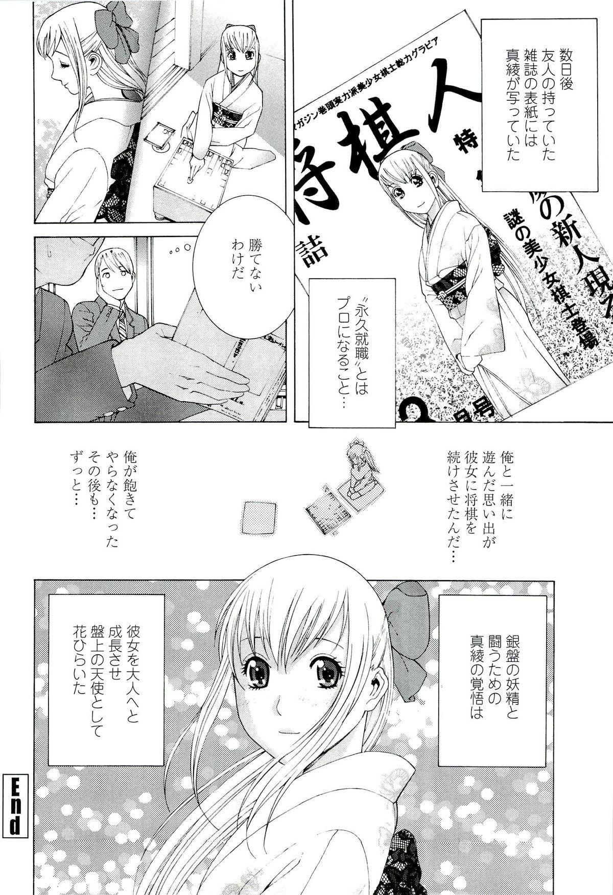 Ane ♡ Mai Love 91