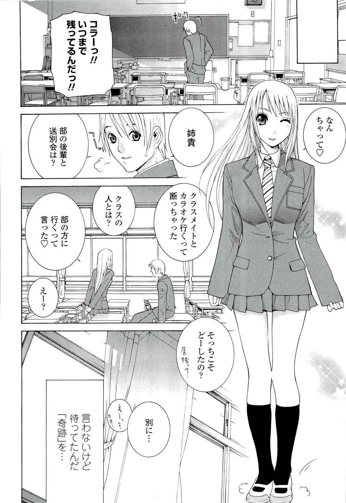 Ane ♡ Mai Love 95