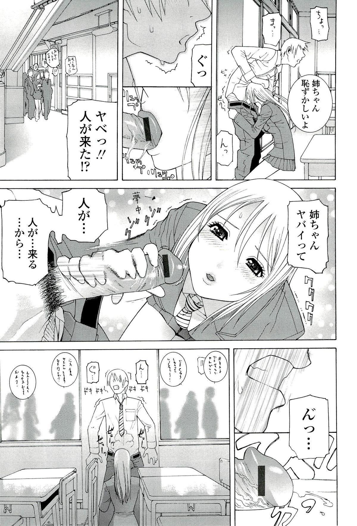 Ane ♡ Mai Love 98