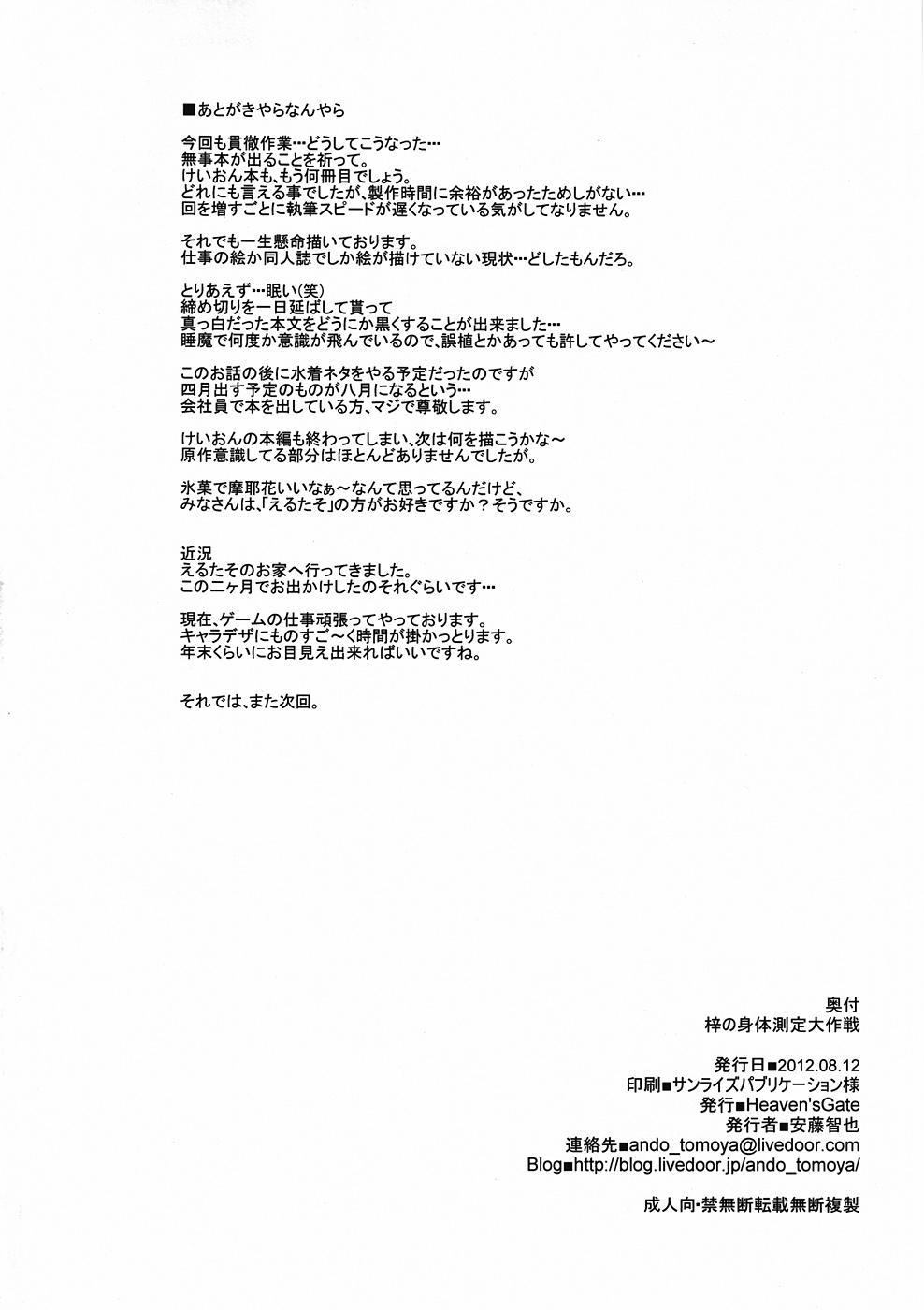 Azusa no Shintai Kensa Daisakusen 24