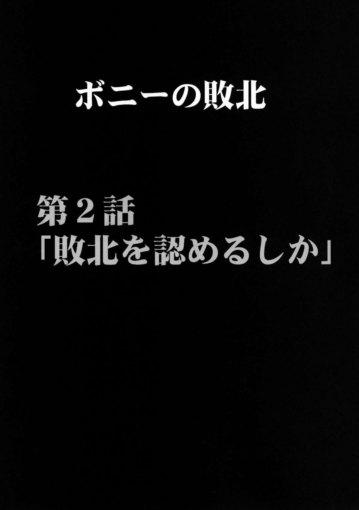 Onna Kaizoku Haiboku Soushuuhen 102