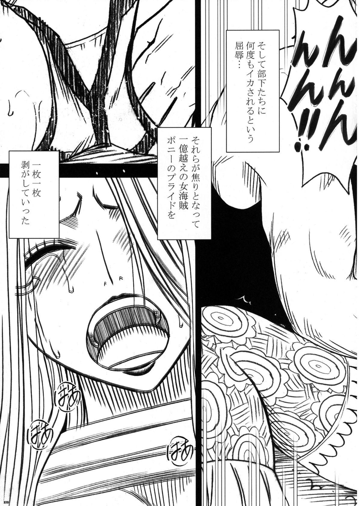 Onna Kaizoku Haiboku Soushuuhen 110